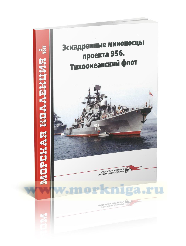 Эскадренные миноносцы проекта 956. Тихоокеанский флот, часть 1. Морская коллекция №2 (2018)