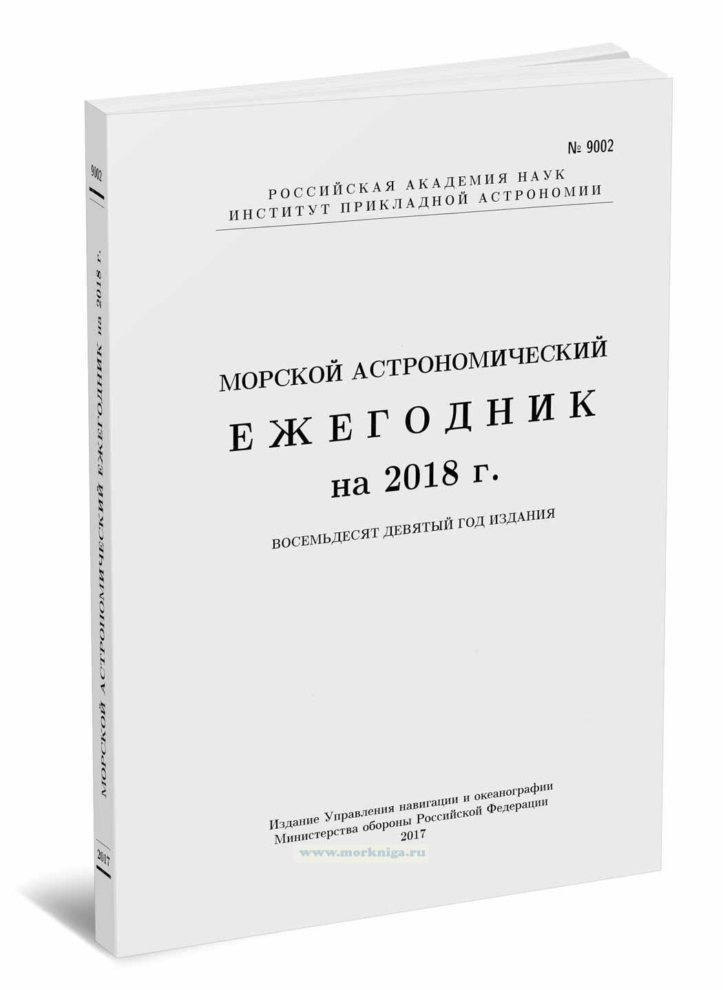 Морской Астрономический Ежегодник на 2018. Адм. № 9002