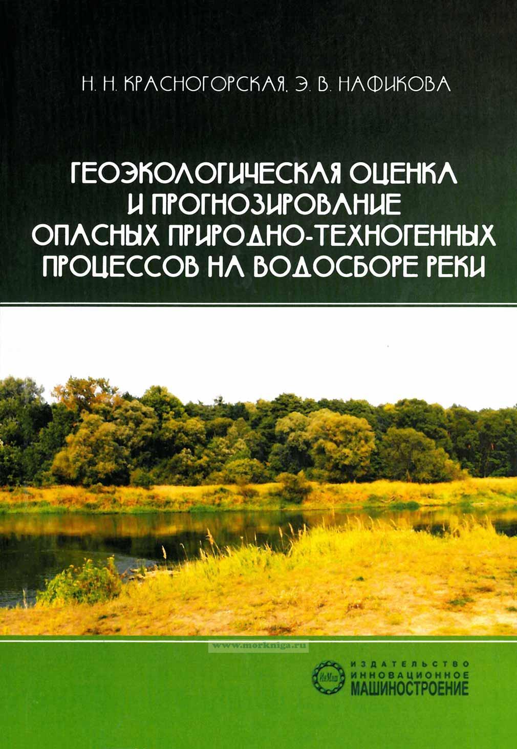 Геоэкологическая оценка и прогнозирование опасных природно-техногенных процессов на водосборе реки