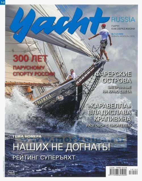 "Журнал ""Yacht Russia"" №1-2 (104), январь-февраль 2018"