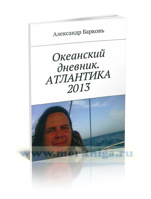 Океанский дневник. АТЛАНТИКА 2013