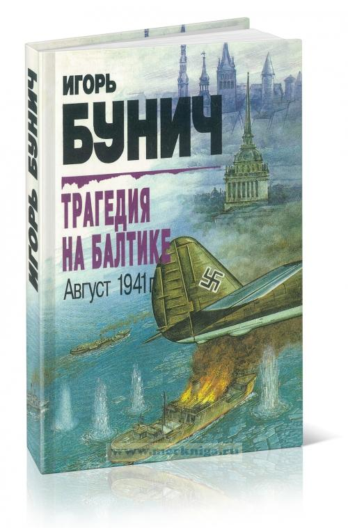 Трагедия на Балтике. Август 1941 года