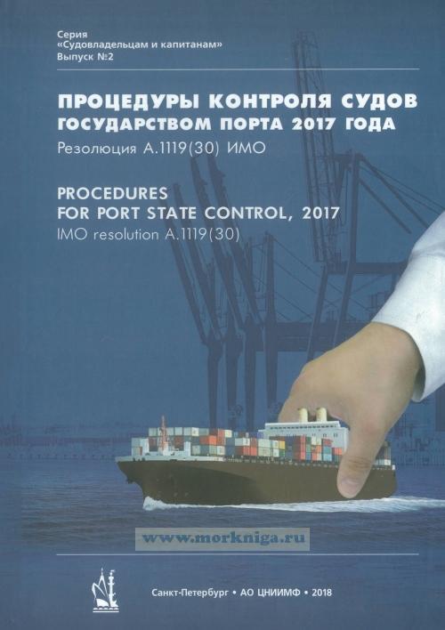 Процедуры контроля судов государством порта. 2017 года. Резолюция А.1119(30) ИМО. Procedures for port state control, 2017. IMO resolution A.1119(30)