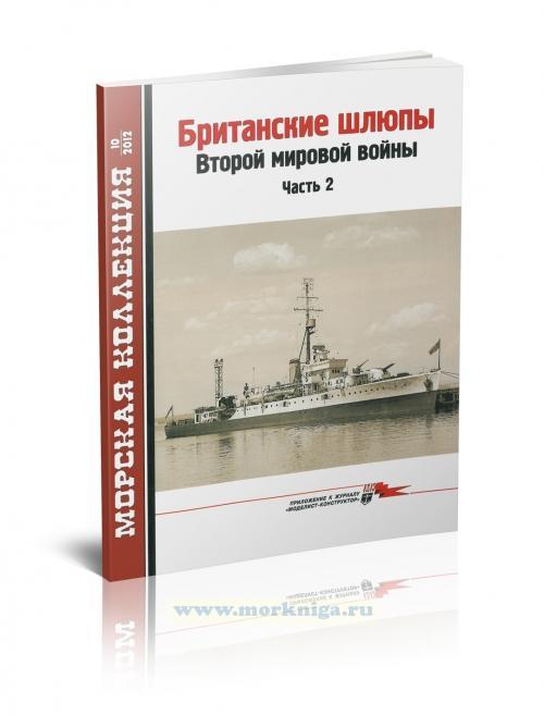 Британские шлюпы Второй мировой войны. Часть 2. Морская коллекция №10 (2012)