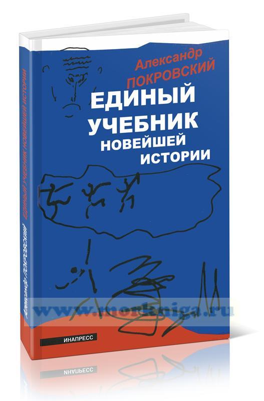 Единый учебник новейшей истории