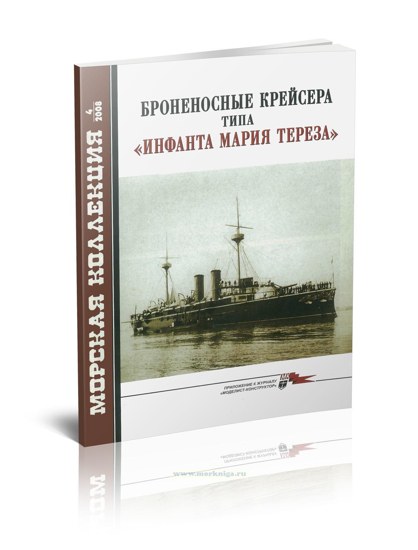 Броненосные крейсера типа
