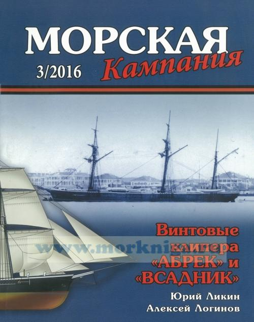 "Журнал ""Морская кампания"" № 3/2016"