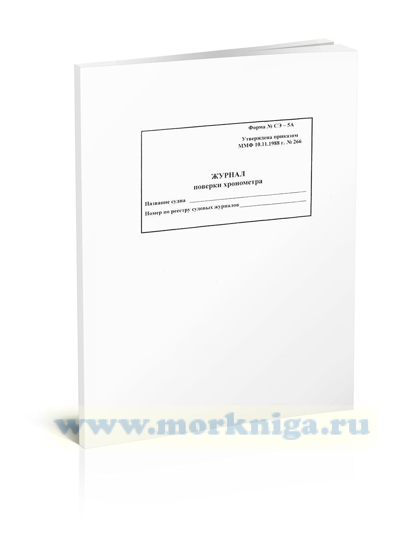 Журнал поверки хронометра. Форма №СЭ-5А