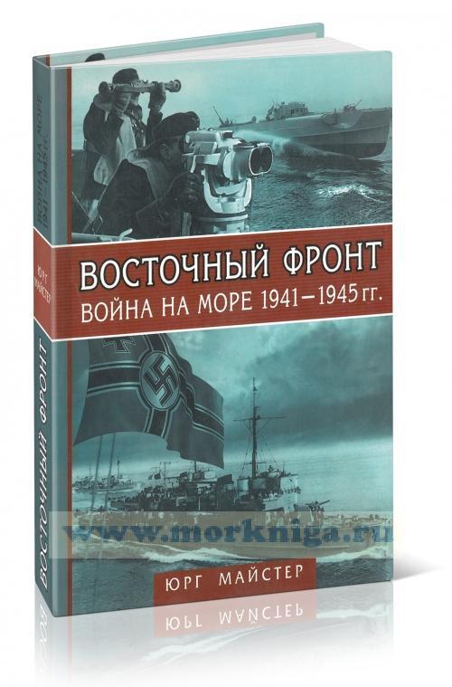 Восточный фронт. Война на море 1941-1945 гг