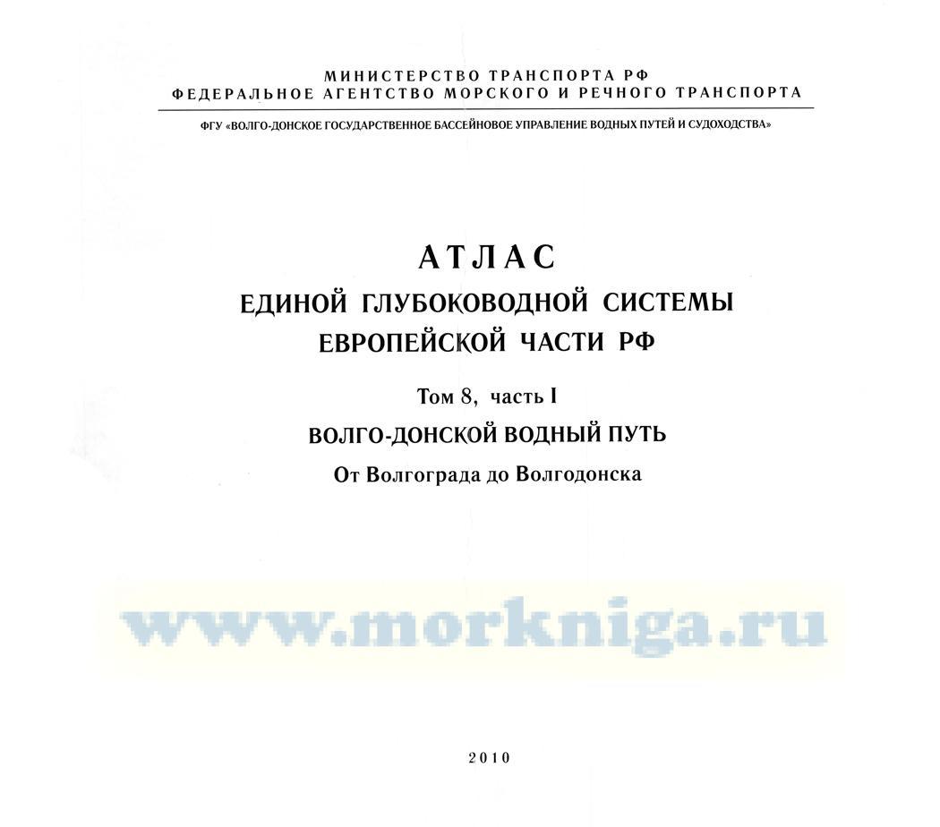Атлас единой глубоководной системы Европейской части РФ. Том 8. Часть 1. Волго-Донской водный путь. От Волгограда до Волгодонска, откорректированный на май 2017 года