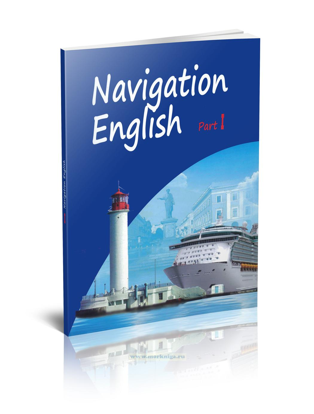 Navigation English: учебное пособие в 2-х частях. Часть 1