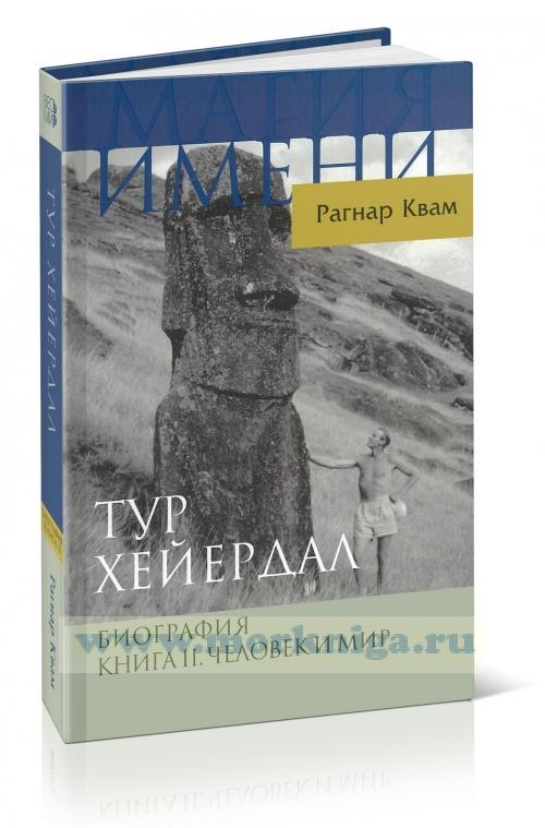 Тур Хейердал. Биография. Книга 2. Человек и мир