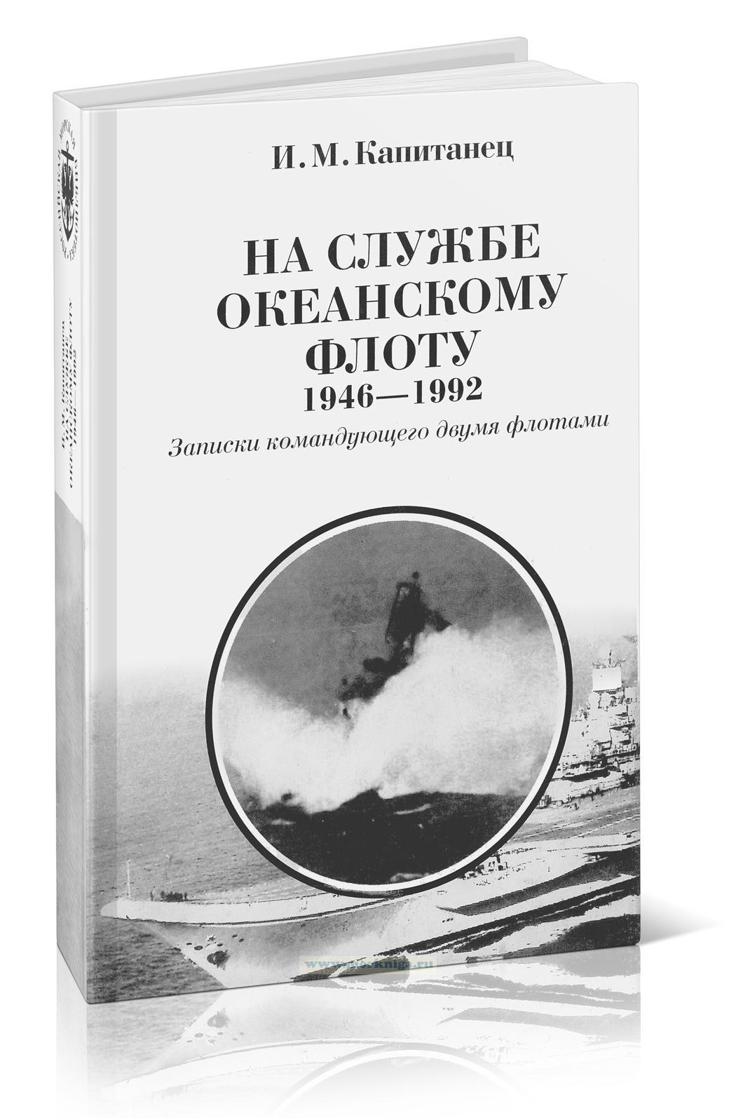 На службе океанскому флоту 1946-1992. Записки командующего двумя флотами