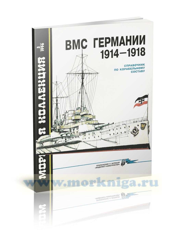 ВМС Германии 1914-1918. Справочник по корабельному составу. Морская коллекция №3 (1996)