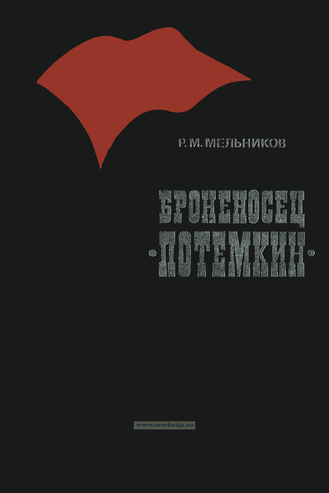 "Броненосец ""Потемкин"""