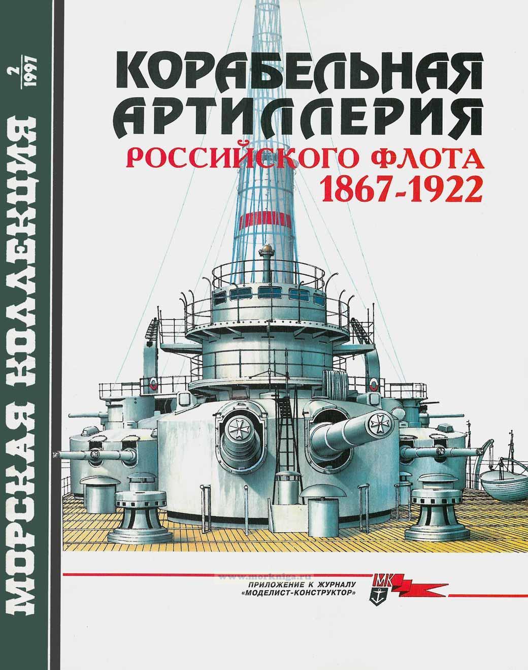 Корабельная артиллерия российского флота 1867-1922. Морская коллекция №2 (1997)