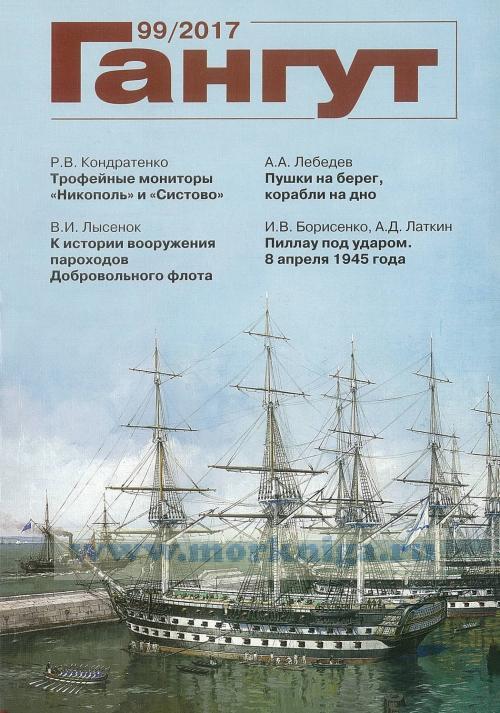 """Журнал """"Гангут"""" №99/2017"""