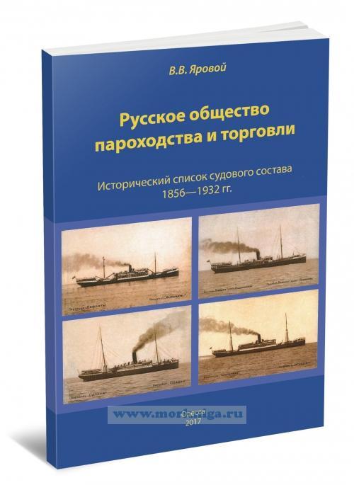 Русское общество пароходства и торговли. Исторический список судового состава 1856-1932 гг.