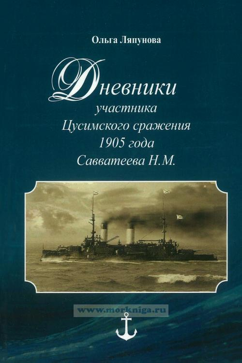 Дневники участника Цусимского сражения 1905 года Саватеева Н.М.