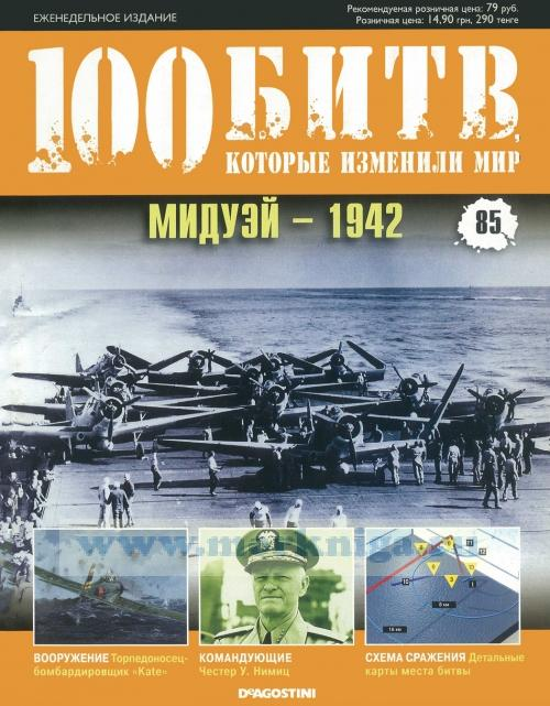 Мидуэй - 1942, №85