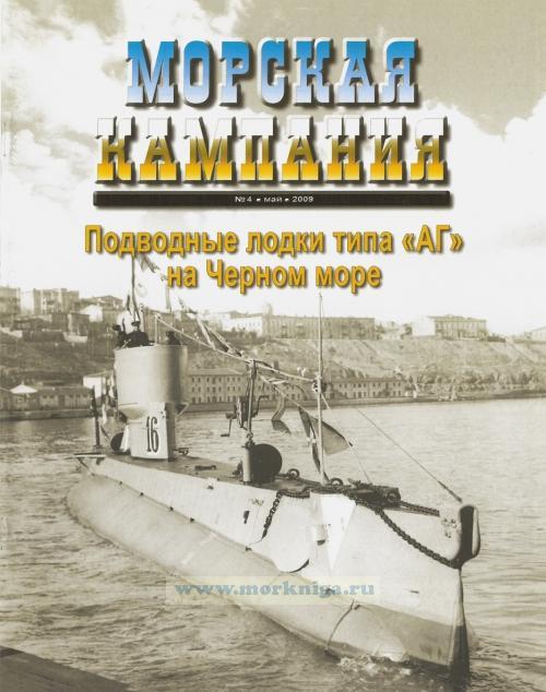 """Журнал """"Морская кампания"""" (от Балакина и Дашьяна) № 4/2009"""