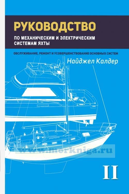 Руководство по механическим и электрическим системам яхты. Том 2. Механические системы яхты