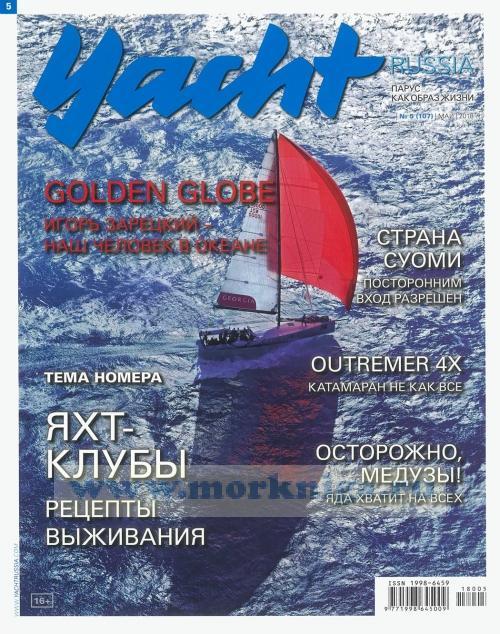 """Журнал """"Yacht Russia"""" №5(107), май 2018"""