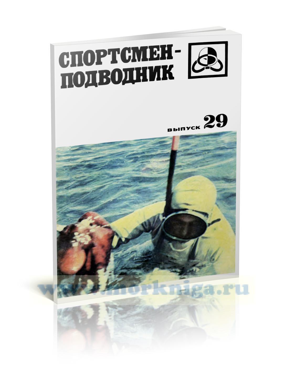 Спортсмен-Подводник. Выпуск 29