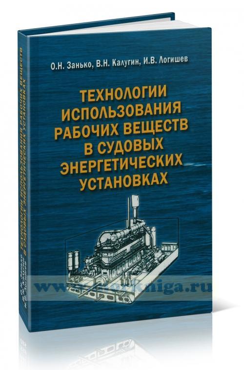 Технологии использования рабочих веществ в судовых энергетических установках: учебник
