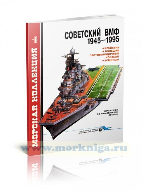 Советский ВМФ 1945-1995. Крейсера, большие противолодочные корабли, эсминцы. Морская коллекция №1 (1995)