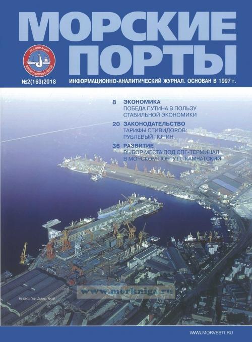 """Журнал """"Морские порты"""" № 2(163) 2018"""