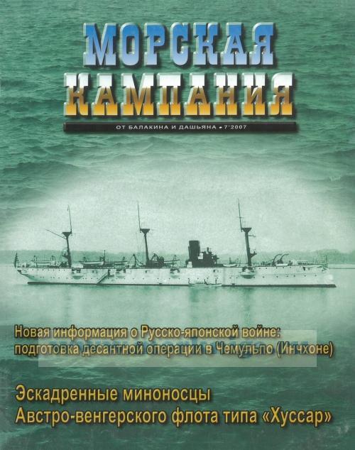 """Журнал """"Морская кампания"""" (от Балакина и Дашьяна) № 7/2007"""