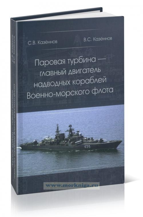 Паровая турбина - главный двигатель надводных кораблей Военно-морского флота