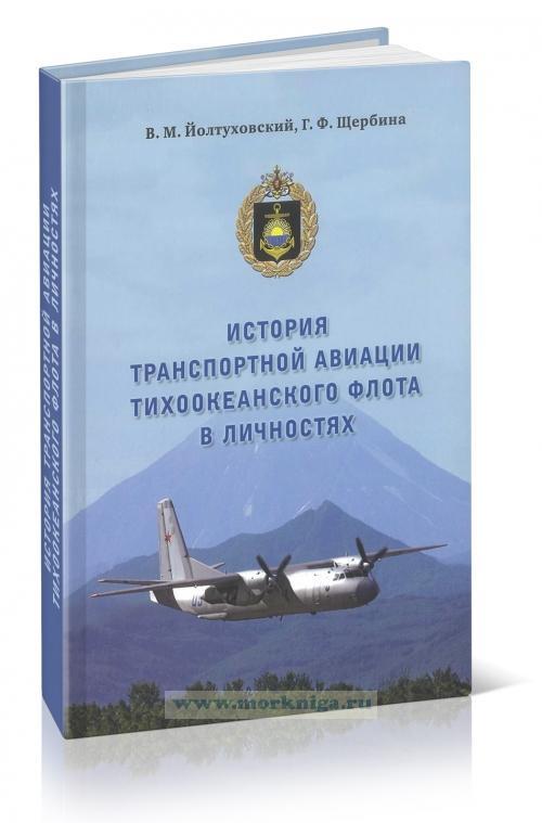 История транспортной авиации Тихоокеанского флота в личностях. Биографический справочник