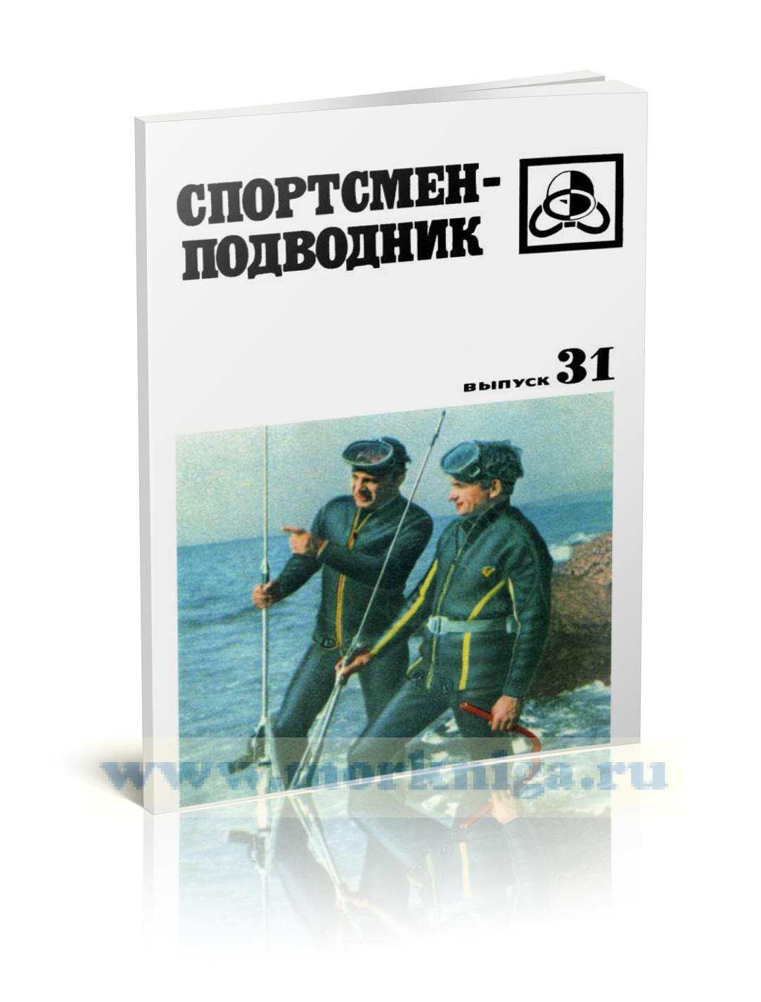 Спортсмен-Подводник. Выпуск 31