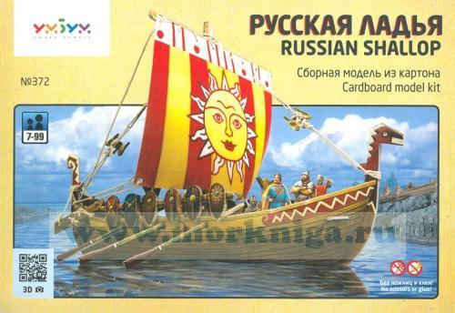 Русская ладья. Сборная модель из картона
