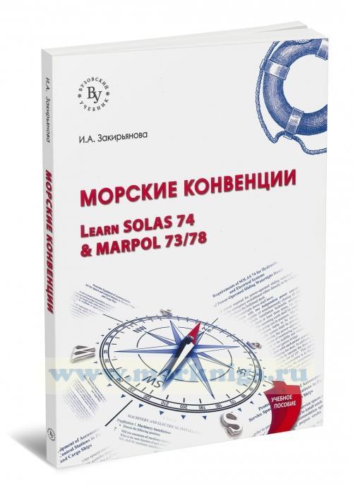 Морские конвенции (Learn SOLAS 74 & MARPOL 73/78): учебное пособие (3-е издание, переработанное и дополненное)