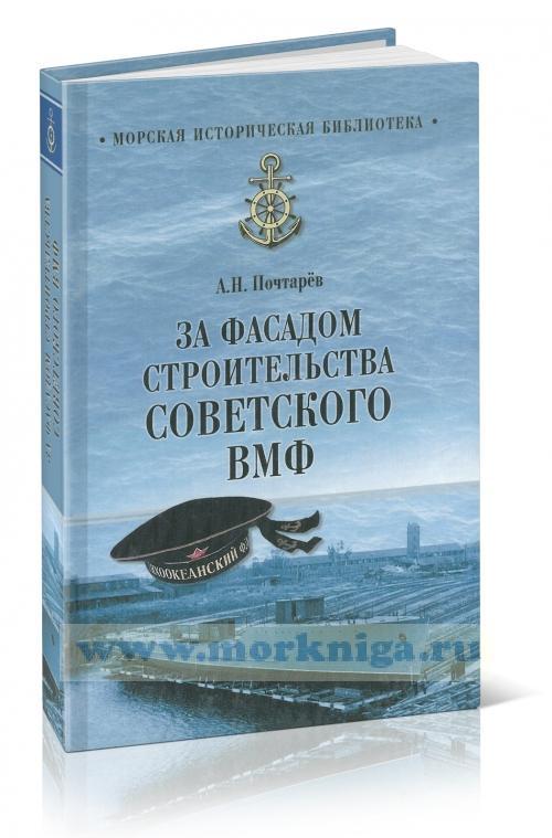 За фасадом строительства советского ВМФ