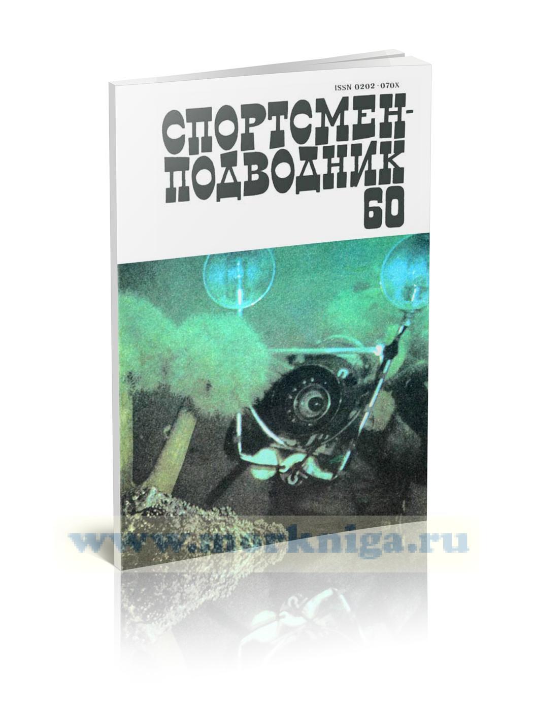 Спортсмен-Подводник. Выпуск 60