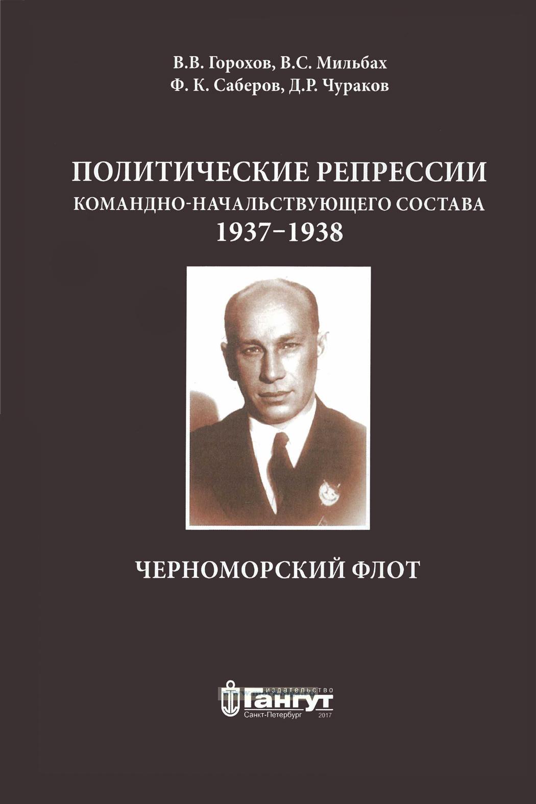 Политические репрессии командно-начальствующего состава. 1937-1938 гг. Черноморский флот