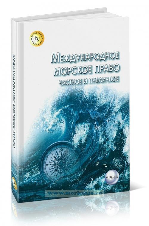 Международное морское право (частное и публичное)