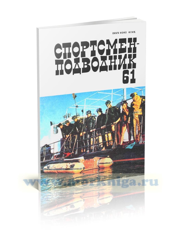 Спортсмен-Подводник. Выпуск 61