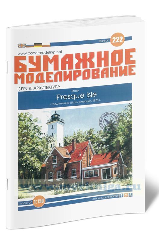 Бумажная модель маяка Presque Isle