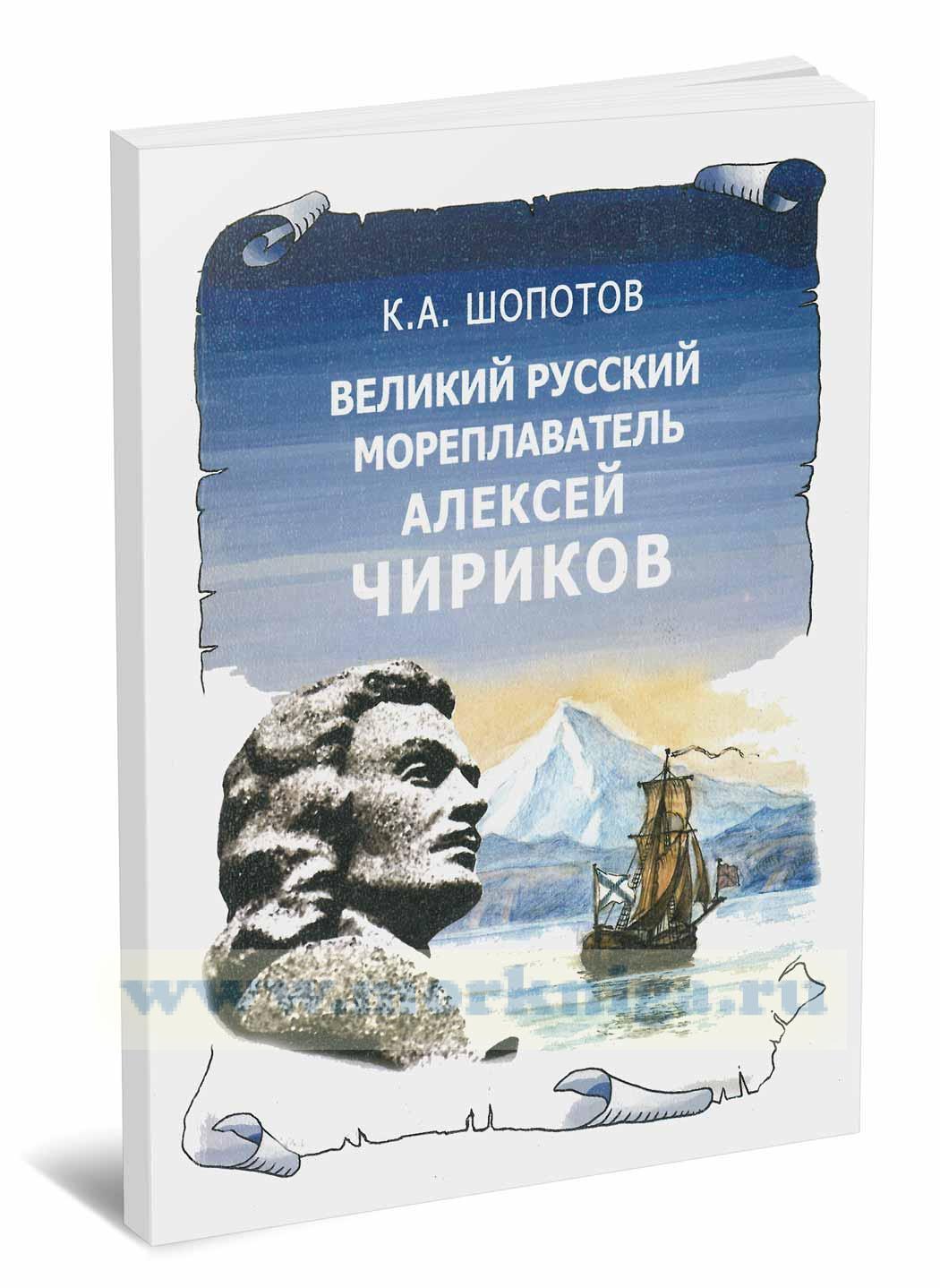 Великий русский мореплаватель Алексей Чириков