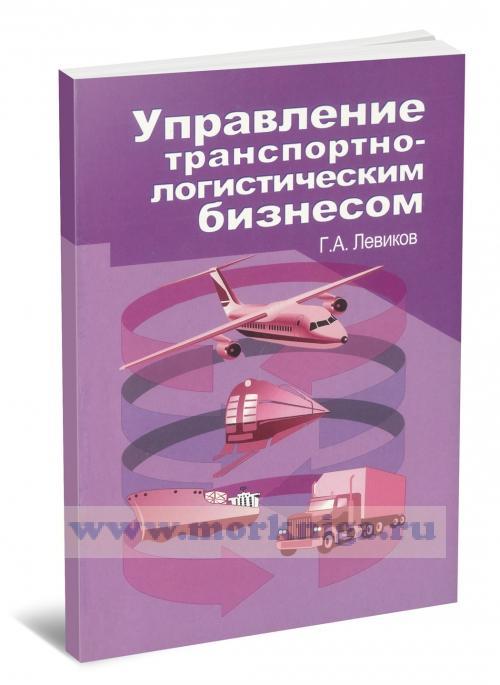 Управление транспортно-логистическим бизнесом. 3-е изд., испр. и доп.