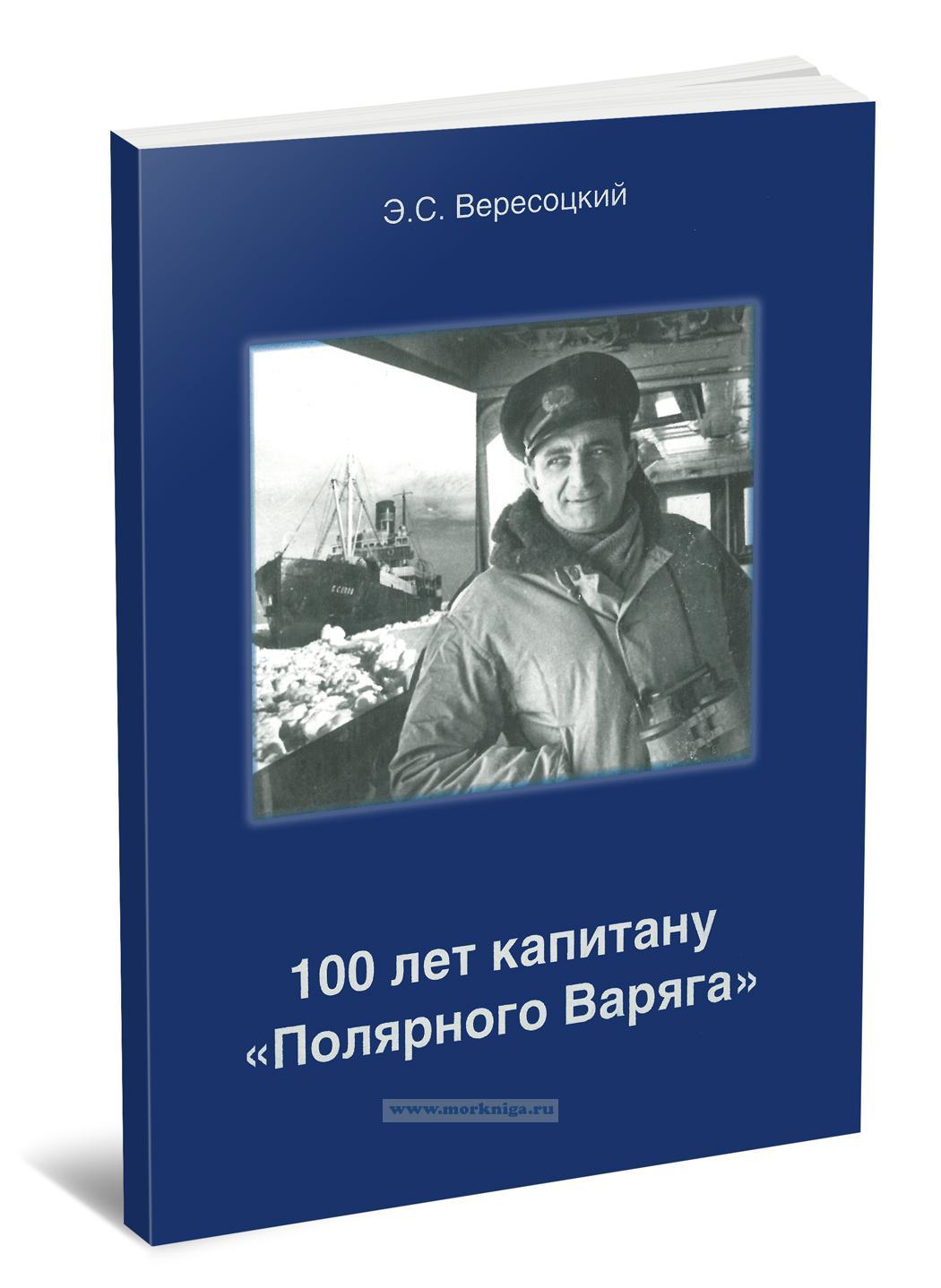100 лет капитану