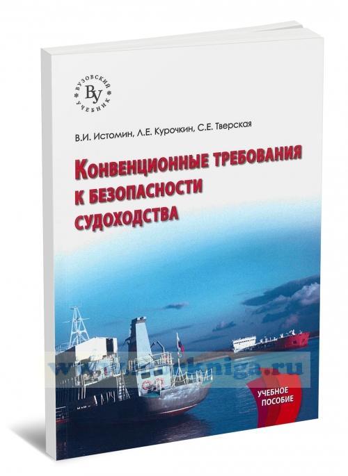Конвенционные требования к безопасности судоходства: учебное пособие