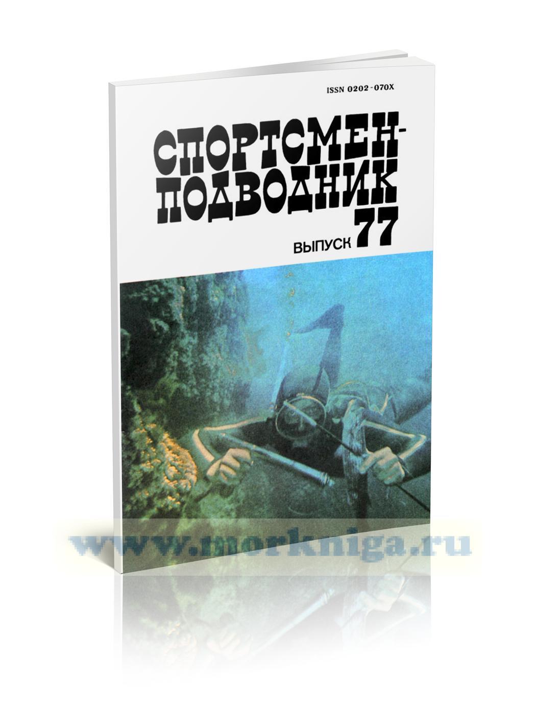 Спортсмен-Подводник. Выпуск 77