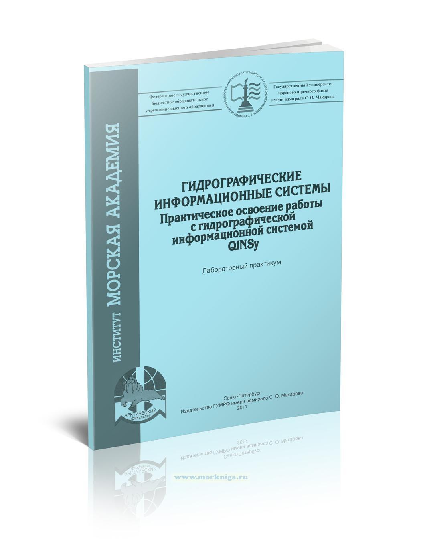 Гидрографические информационные системы. Практическое освоение работы с гидрографической информационной системой QINSy: лабораторный практикум