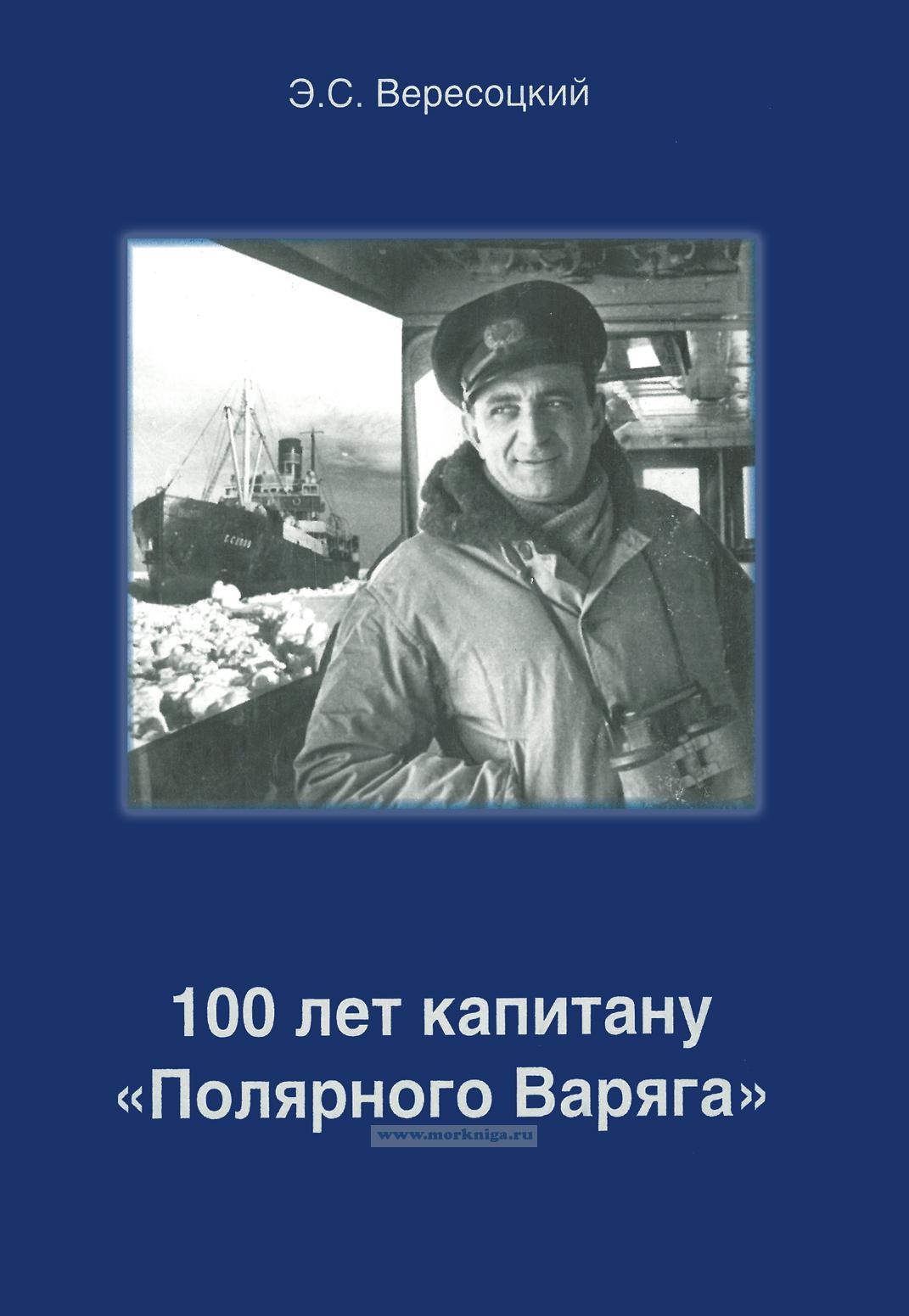 "100 лет капитану ""Полярного Варяга"""